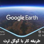 طریقه کار با گوگل ارث