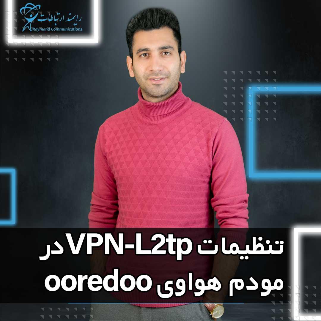 تنظیمات VPN L2TP در مودم سیمکارتی
