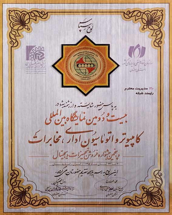 نمایشگاه اتوکام اصفهان