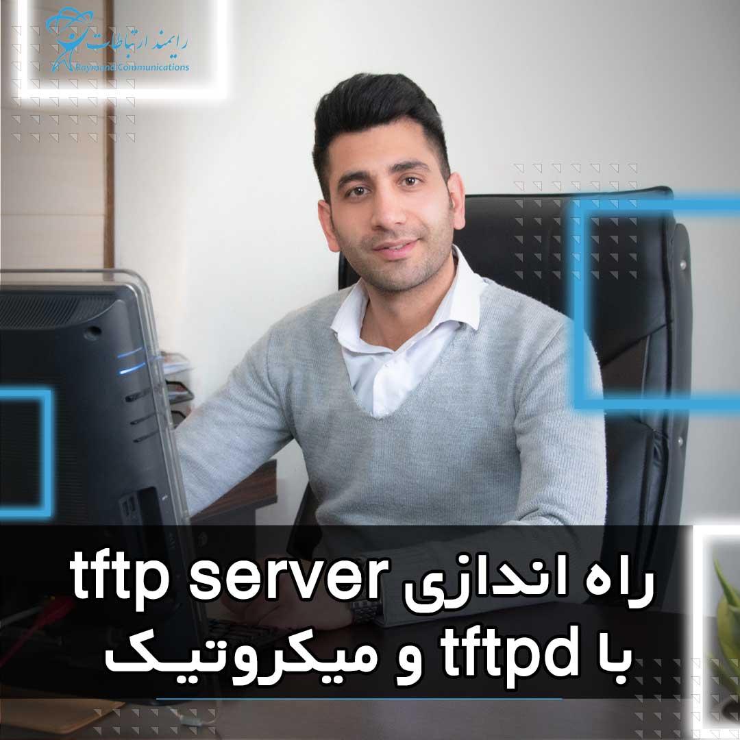 راه اندازی tftp server