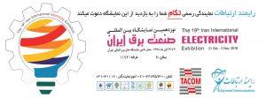نمايشگاه بين المللي صنعت برق ايران