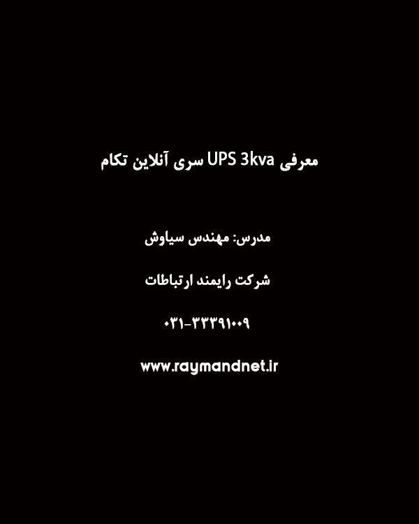 یو پی اس آنلاین
