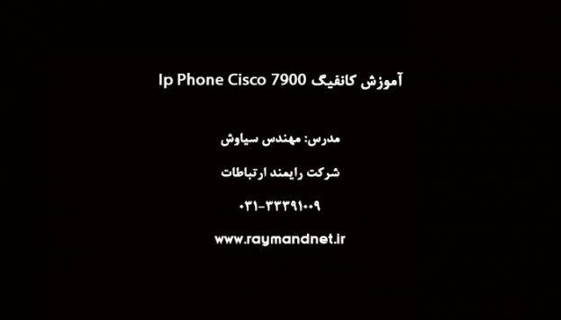 آموزش کانفیگ IP Phone Cisco 7900